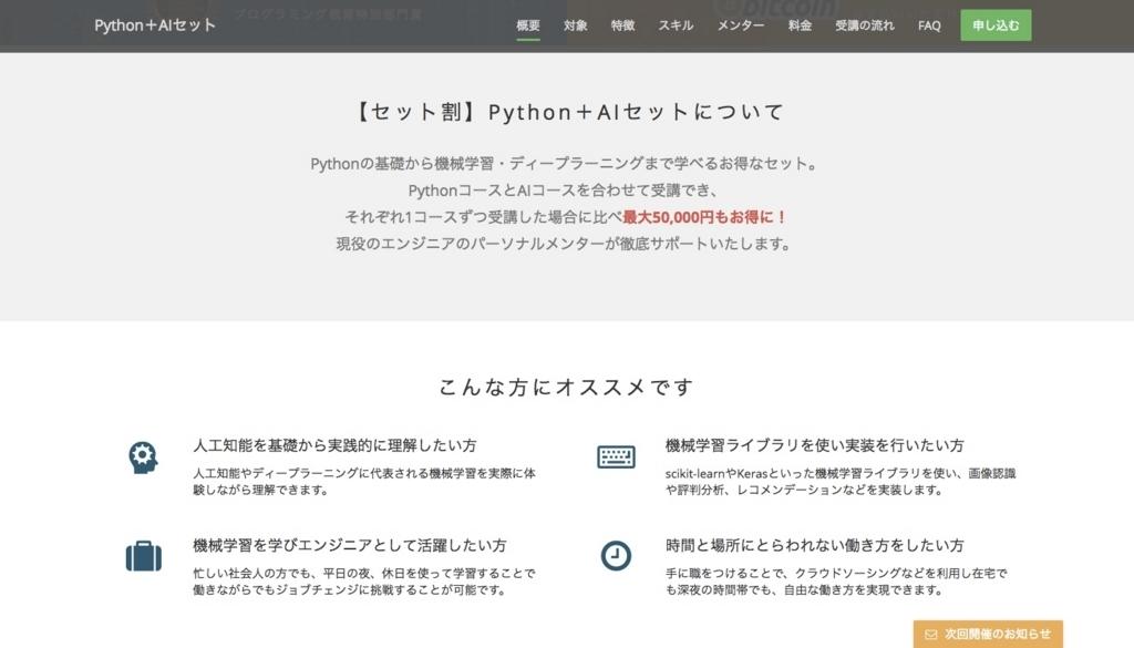 f:id:yutonakayama:20180612105944j:plain