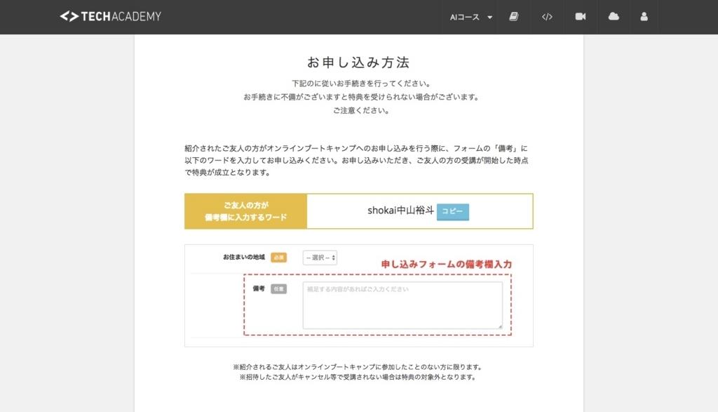 f:id:yutonakayama:20180613173910j:plain