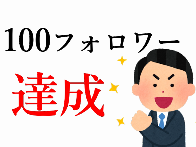 f:id:yutonsmaile:20200507132548p:plain
