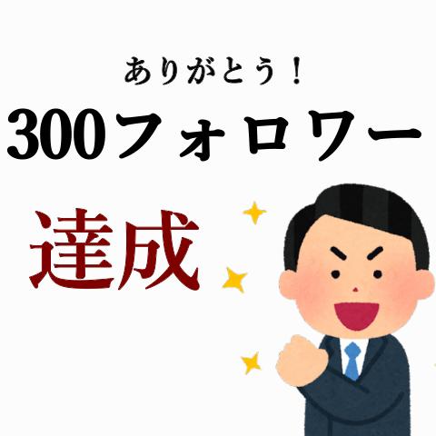 f:id:yutonsmaile:20200715171502p:plain