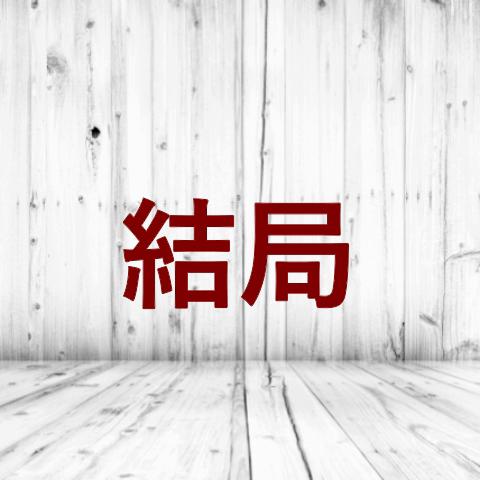 f:id:yutonsmaile:20201005114343p:plain