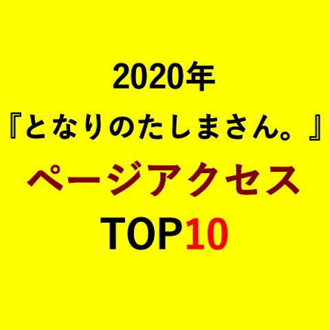 f:id:yutonsmaile:20201231151127p:plain