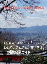 f:id:yutonyan:20140423005707j:image