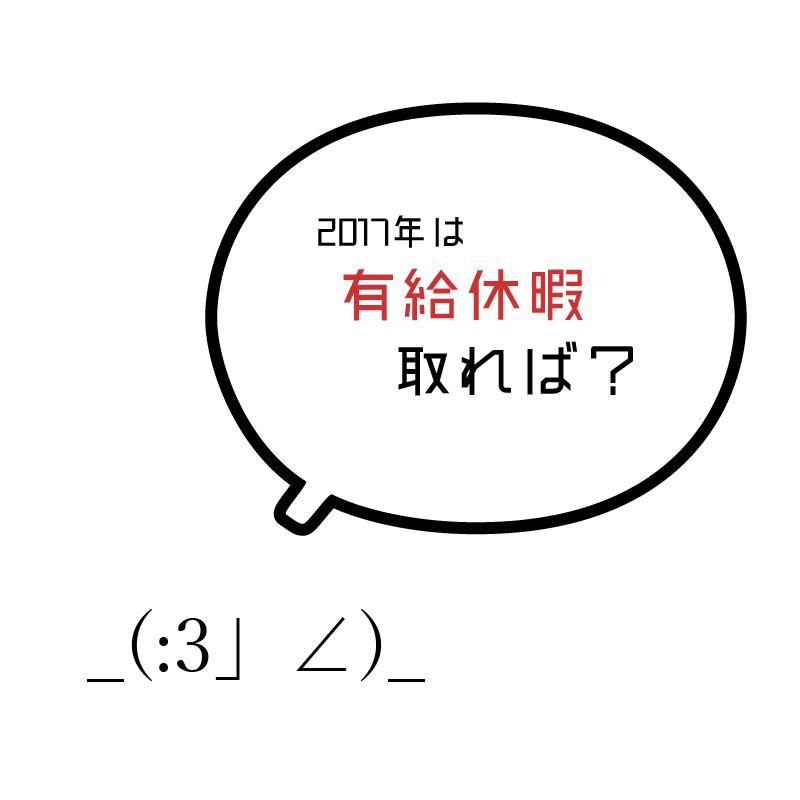 f:id:yutopi60pa:20170124230535p:plain