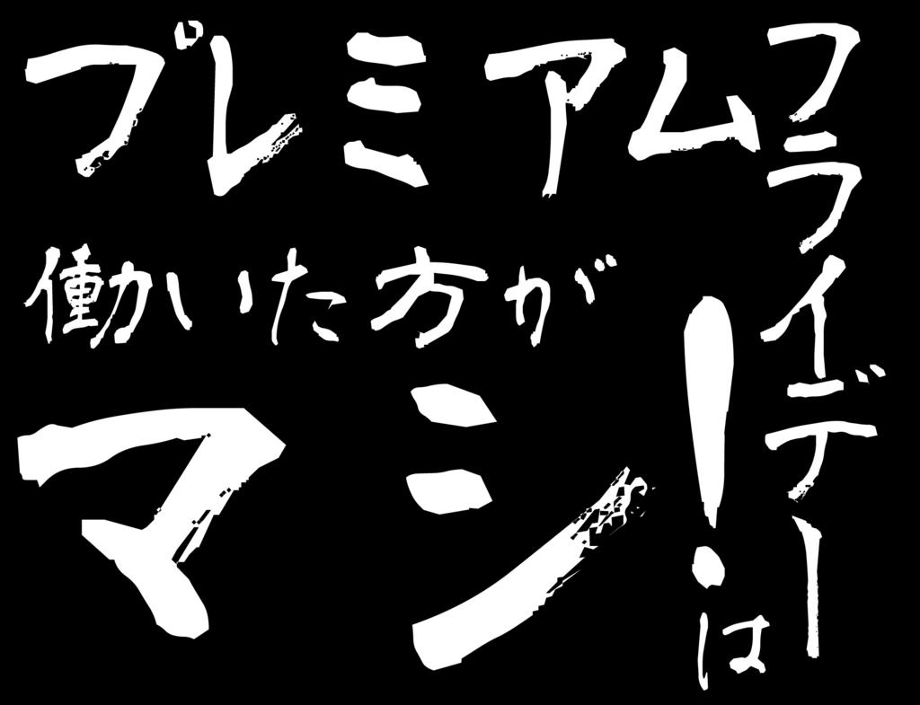 f:id:yutopi60pa:20170205003538j:plain