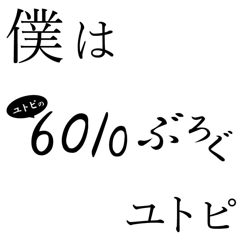 f:id:yutopi60pa:20170209011737j:plain