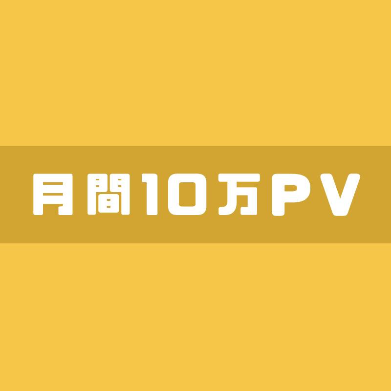 f:id:yutopi60pa:20170821135505j:plain