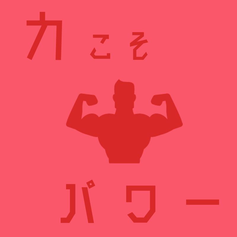 f:id:yutopi60pa:20170925153013j:plain