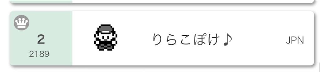 f:id:yutopoke2190:20201001131454j:image
