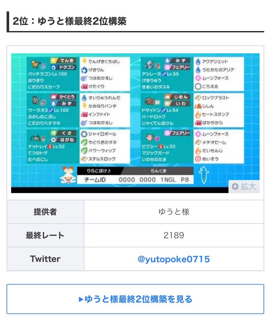 f:id:yutopoke2190:20201102223853j:image