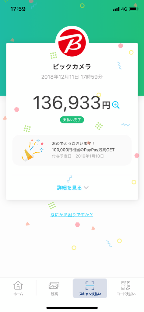 f:id:yutori_blogger:20181213113005p:plain