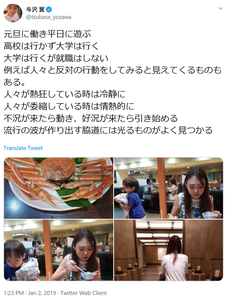 f:id:yutori_blogger:20190102170125p:plain