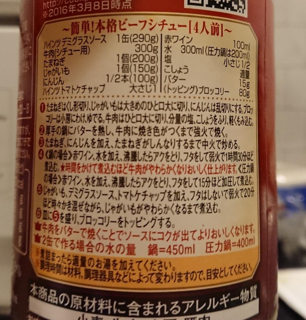ハインツデミグラスソース缶の裏のレシピ