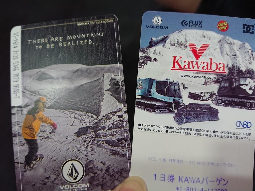 川場スキー場のICカード