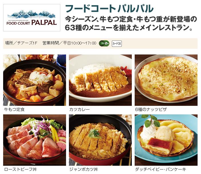 ガーラ湯沢 レストラン