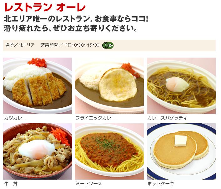 ガーラ湯沢の北エリアレストランのメニュー