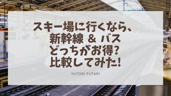 新幹線 バス スノーボード
