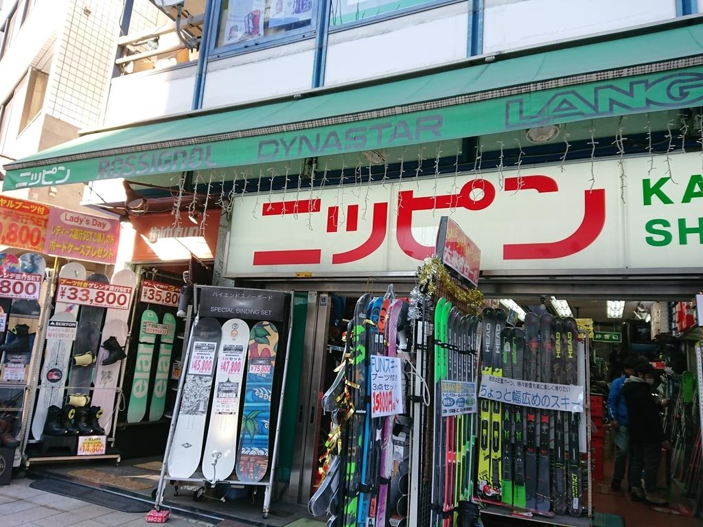 神田・御茶ノ水のスキースノーボード用品店ニッピン