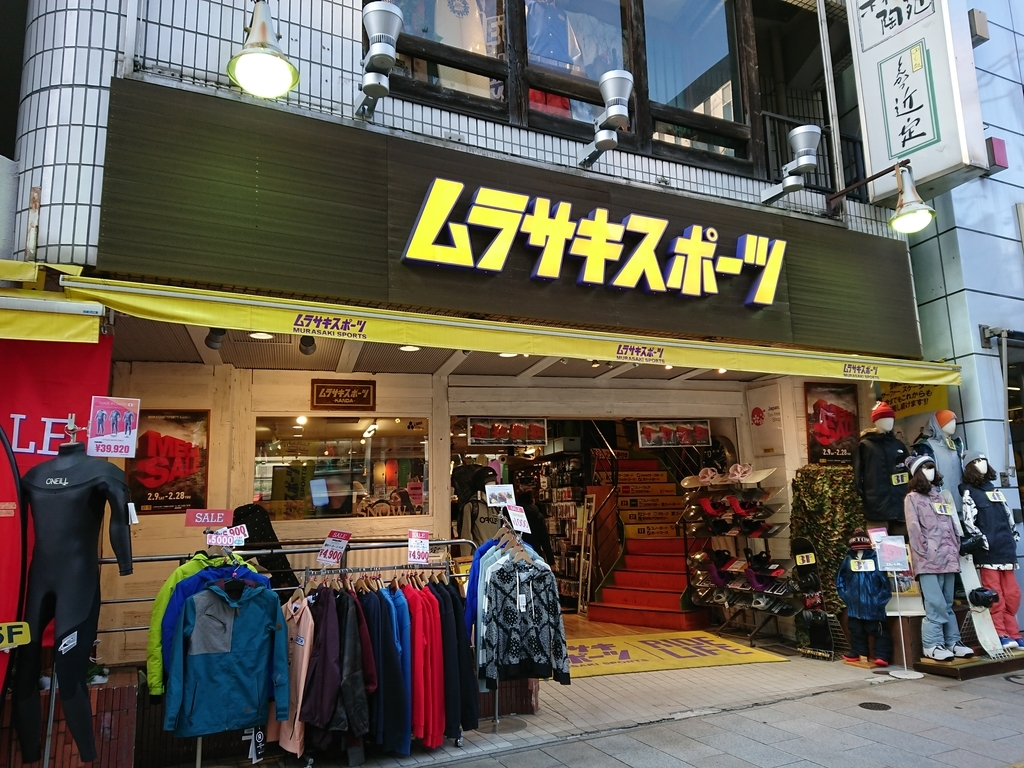 神田・御茶ノ水のスキースノーボード用品店ムラサキスポーツ