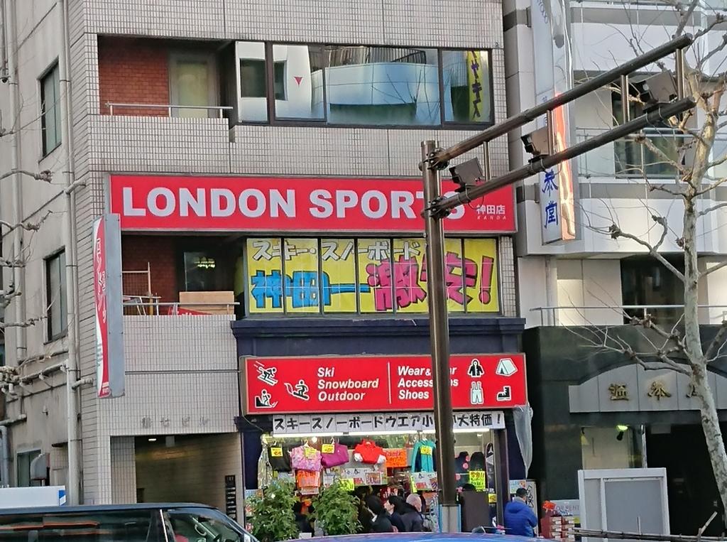 神田・御茶ノ水のスキースノーボード用品店ロンドンスポーツ