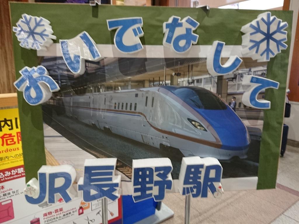 長野駅の看板おいでなして長野