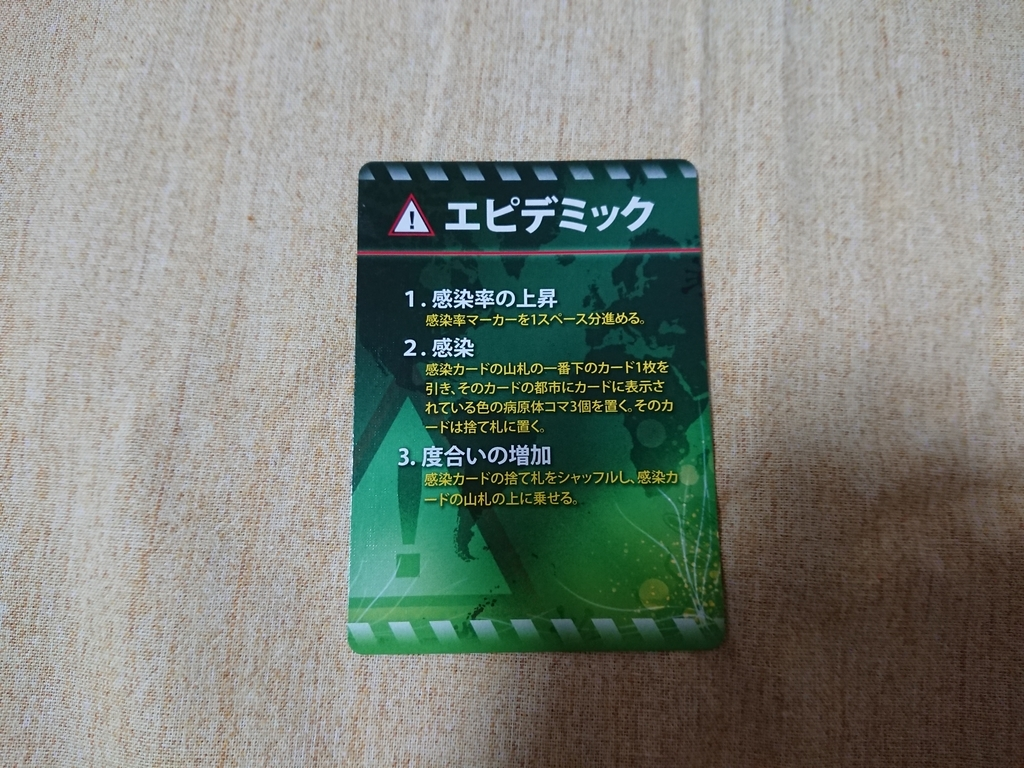 パンデミック エピデミックカード