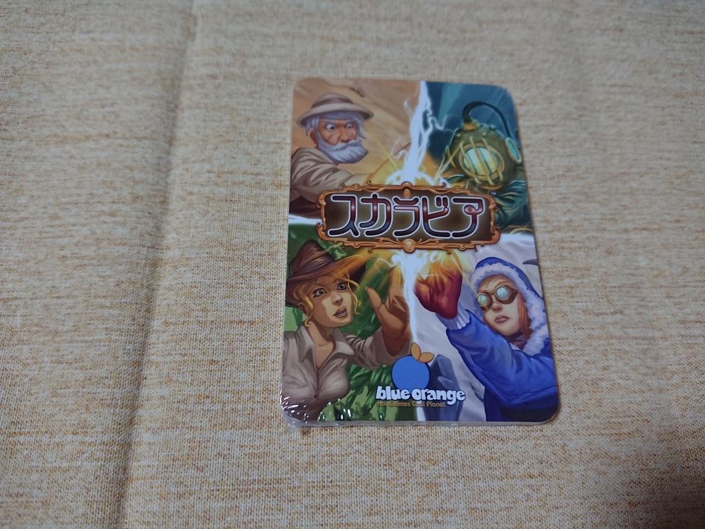 ボードゲームスカラビアの指示カード