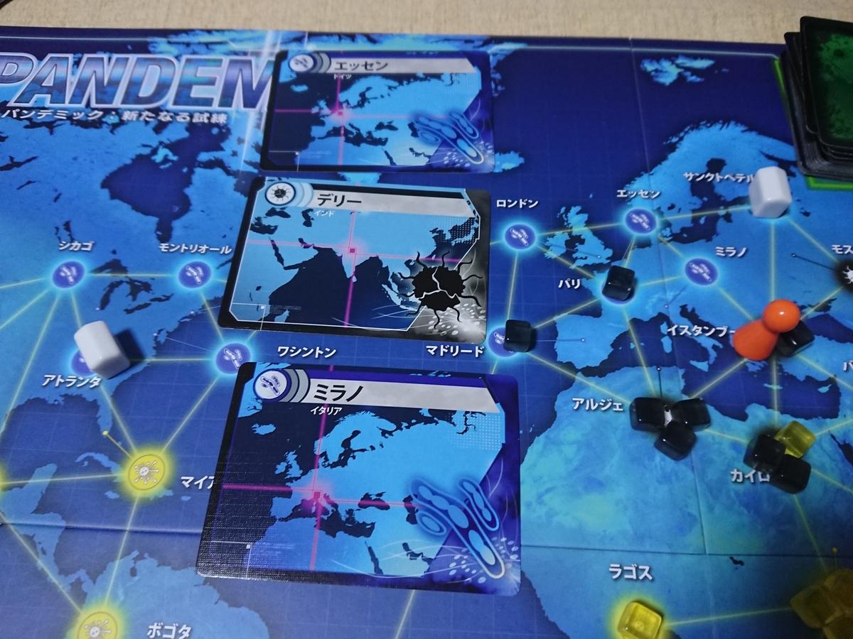 パンデミック 感染カード