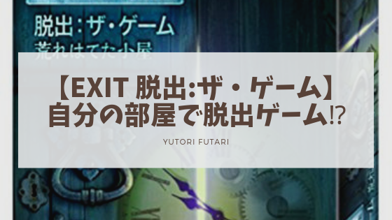 f:id:yutorifutari:20190328220637p:plain