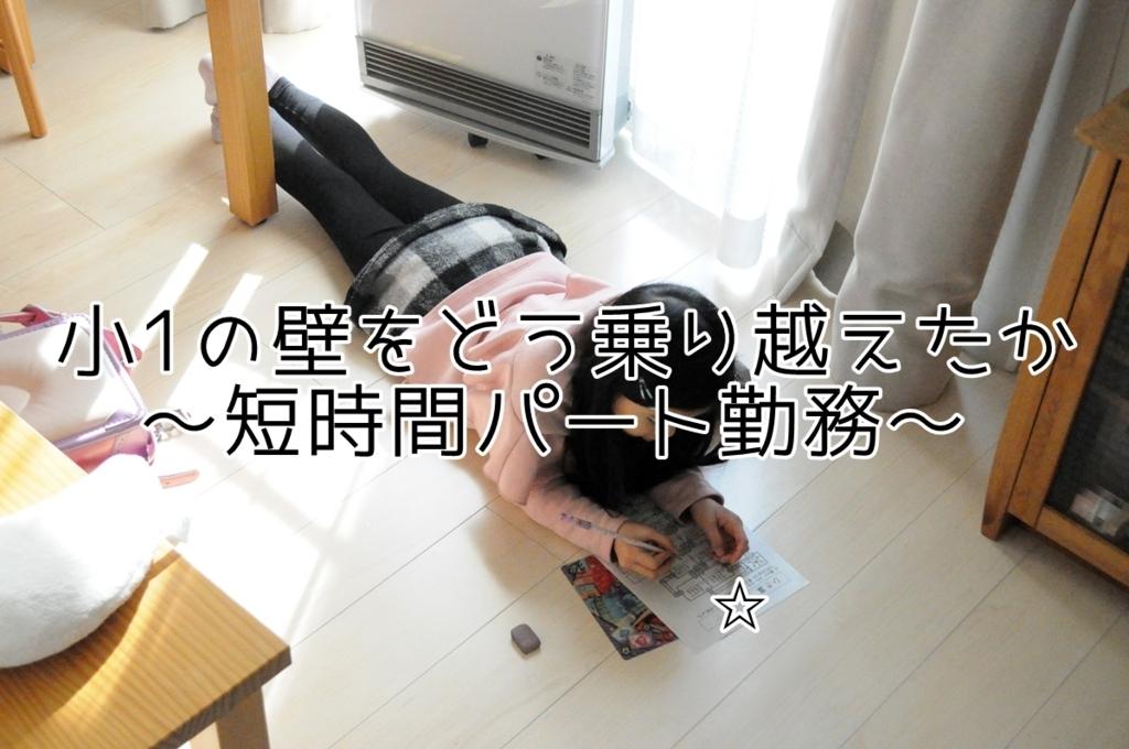 f:id:yutoriito:20180219150210j:plain