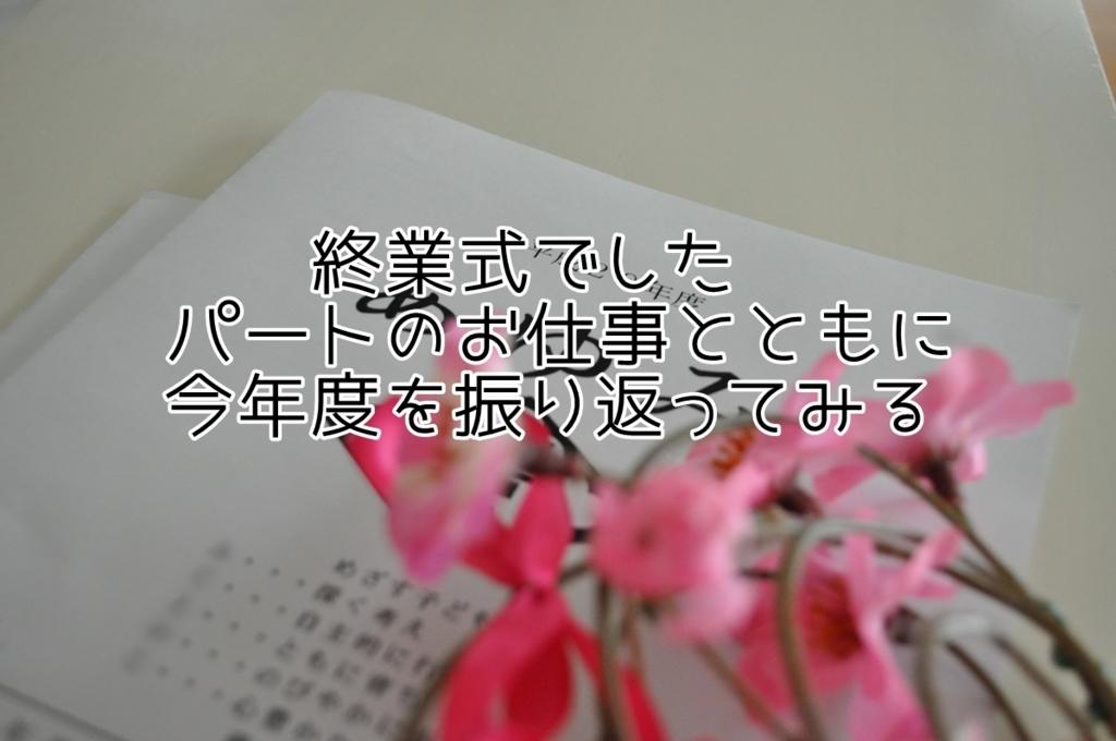 f:id:yutoriito:20180325070342j:plain