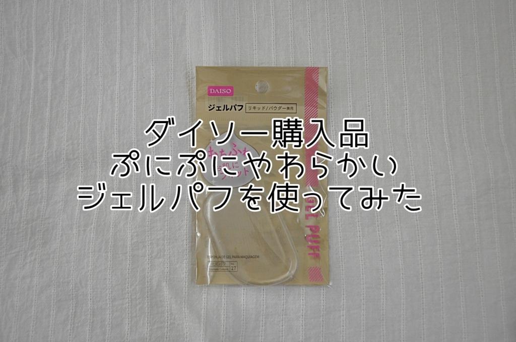 f:id:yutoriito:20180409135654j:plain