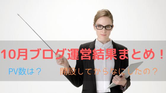 f:id:yutorikuz:20191102112506p:plain