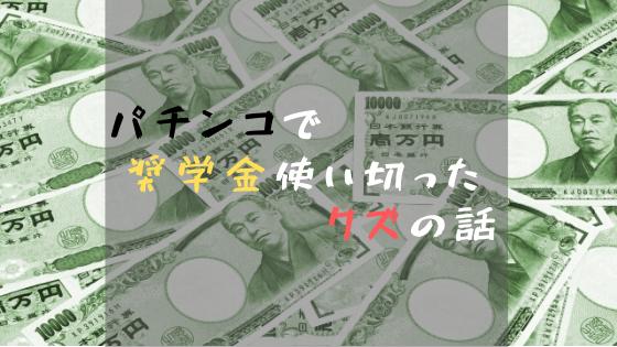 f:id:yutorikuz:20191104105603p:plain