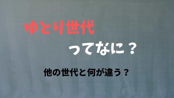f:id:yutorikuz:20191118104124p:plain
