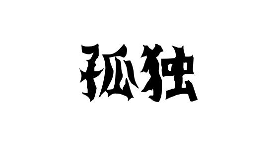 f:id:yutorikuz:20191208154610p:plain