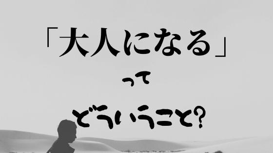 f:id:yutorikuz:20191209224439p:plain
