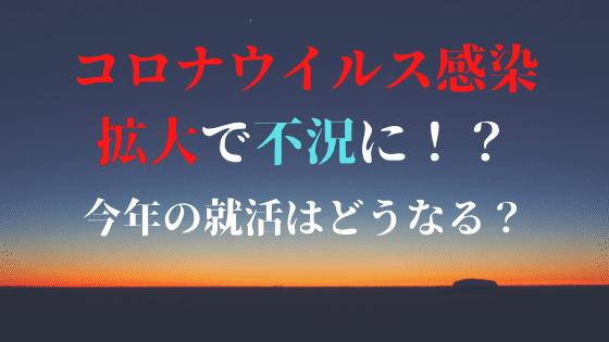 f:id:yutorikuz:20200228150800p:plain