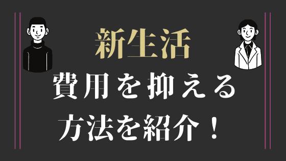 f:id:yutorikuz:20200304155434p:plain