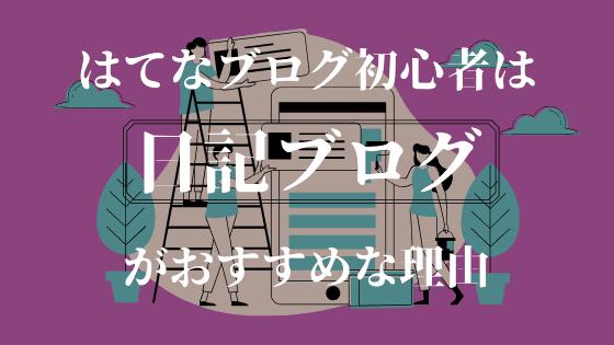 f:id:yutorikuz:20200308160818p:plain