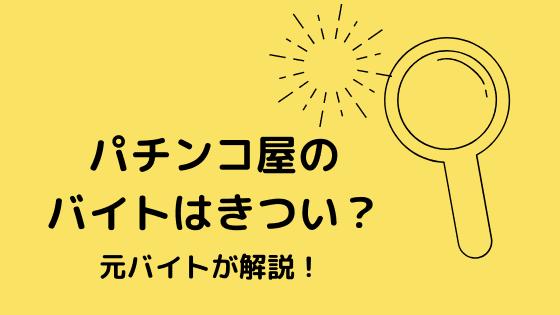 f:id:yutorikuz:20200310173630p:plain