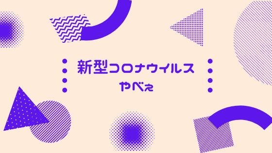 f:id:yutorikuz:20200311223250p:plain