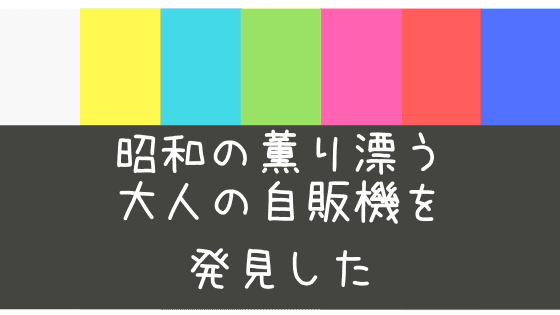 f:id:yutorikuz:20200319102848p:plain