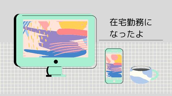 f:id:yutorikuz:20200419175217p:plain