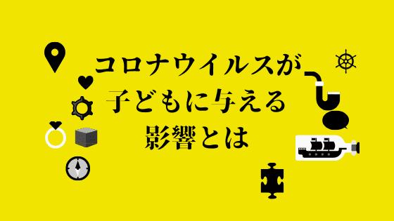 f:id:yutorikuz:20200425184548p:plain