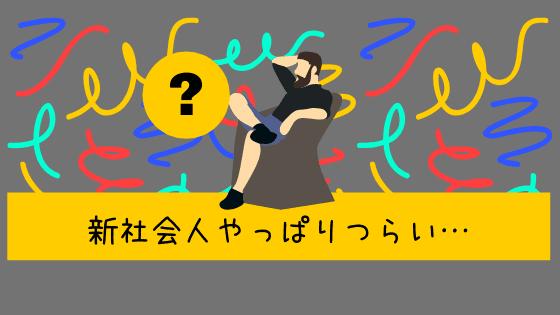 f:id:yutorikuz:20200502211612p:plain