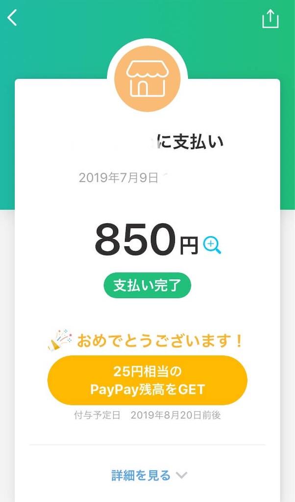 f:id:yutorilife276:20190715155828j:image