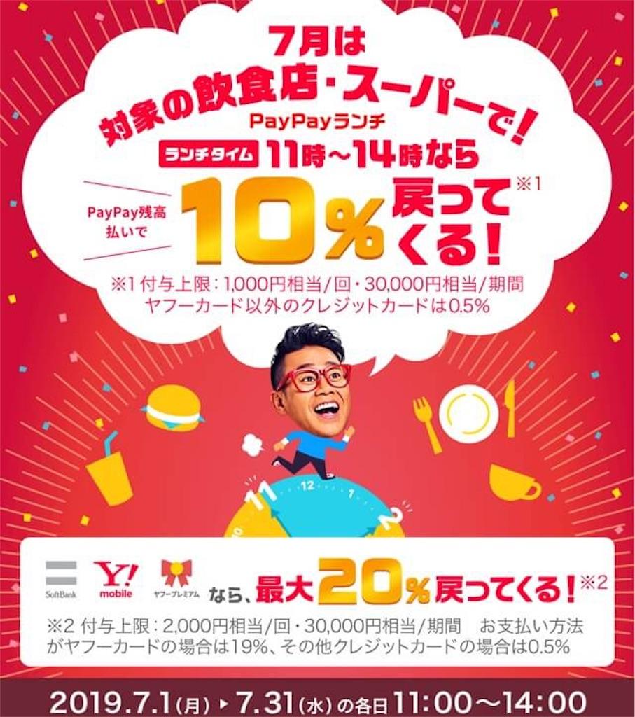 f:id:yutorilife276:20190721152555j:image