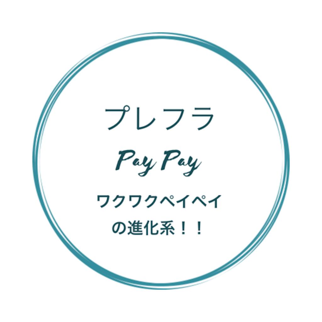 f:id:yutorilife276:20190721153829p:image