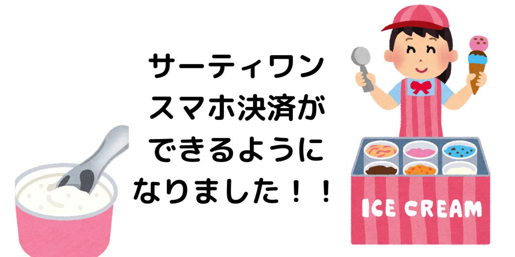 f:id:yutorilife276:20190727145325p:image